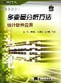 多变量分析方法:统计软件应用