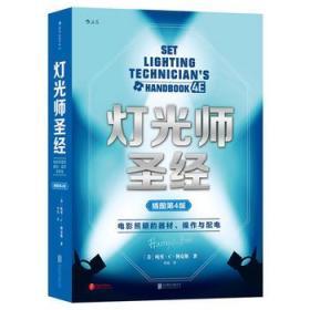 灯光师圣经(插图第4版) 电影照明的器材、操作与配电