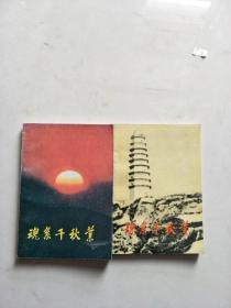 魂系千秋业(一)+ 魂系千秋业(二)【2册合售】【实物图片】