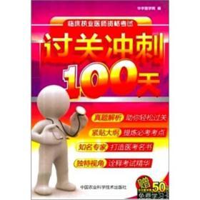 临床执业医师资格考试过关冲刺100天
