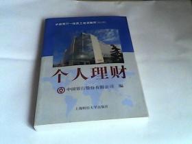 中国银行一线员工培训教材(试行版)---个人理财.