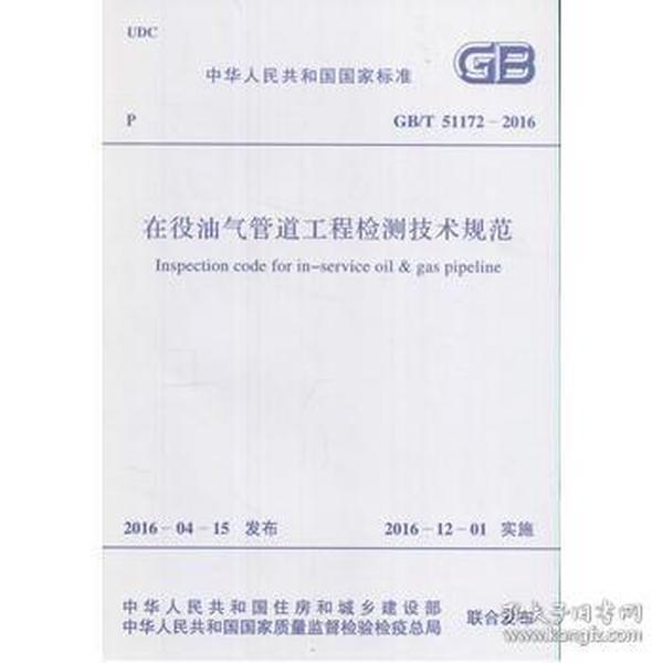 国家标准GBT51172-2016施工规范