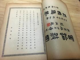 (图待更新,抱歉)富顺 张佩严 线装书《论语今译》2册10卷全,中华书局民国7年初版