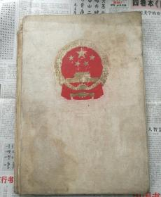 《中华人民共和国成立十周年纪念画册》甲本   [柜9-1]