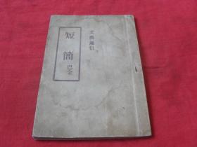 民国版巴金著--《短简》扉页有:宗昌藏书字样!不知道是不是东北军阀张宗昌!