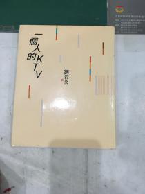 一个人的KTV(台湾明星刘若英签赠本,品好,版本好.硬精装带护封)