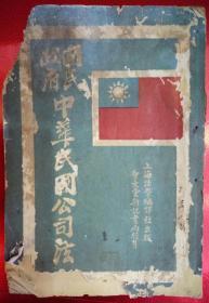 民国出版的《民国公司法》无名主人藏书