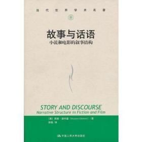 故事与话语:小说和电影的叙事结构