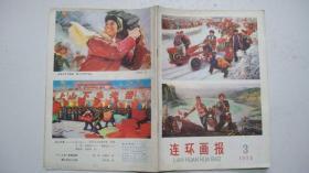 1975年人民美术出版社出版发行《连环画报》月刊(第3期)