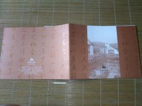 绍兴饭店(简介)早期画册