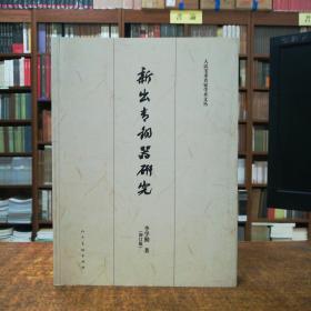 新出青铜器研究(增订版)