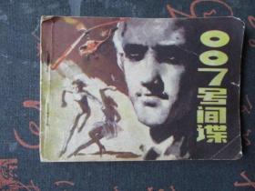 连环画:007号间谍