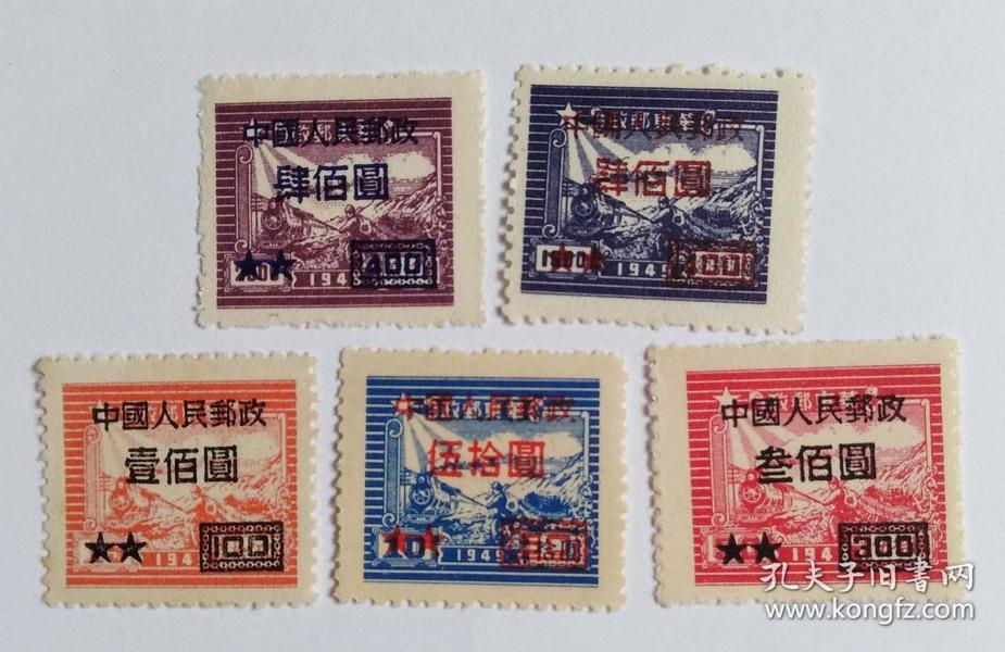 改值邮票 改7 华东邮政交通图加字改值全新邮票