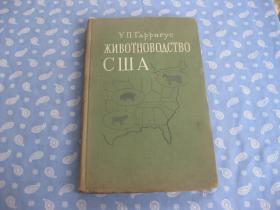 美国的畜牧业-俄文版【南农教授郑亦辉藏书】