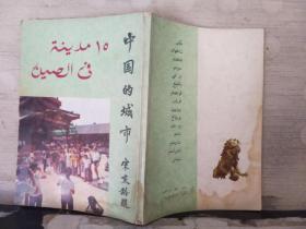 中国十五个城市(阿拉伯文)