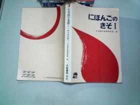 日文书 日本语基础I'..