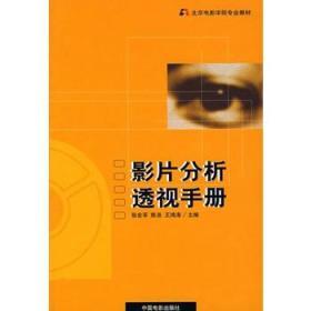 影片分析透视手册:北京电影学院专业教材