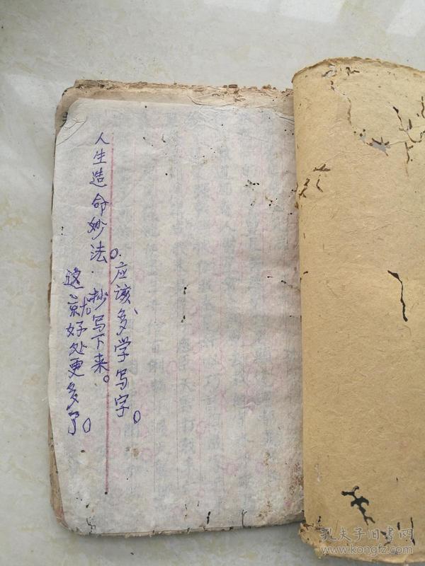 手抄本,人生造命妙法,两种字体
