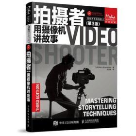 拍摄者(第3版)用摄像机讲故事