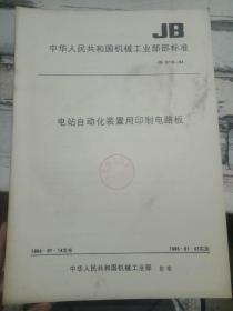 《中华人民共和国机械工业部部标准 电站自动化装置用印制电路板 JB 3718-84》