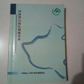 河南省行政区划地名录