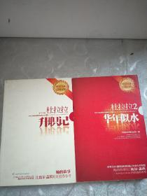 杜拉拉升职记+杜拉拉升职记2 (2册合售)