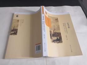 学术寻踪:明清以来江南社会经济史研究概览 1978-2013年