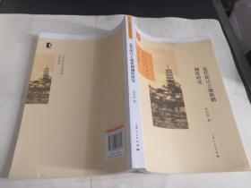 近代松江土地租佃制度研究