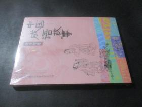中国成语故事-诸子智慧