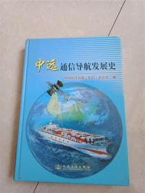 中远通信导航发展史