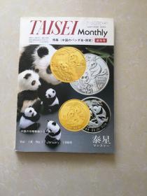 泰星季刊 1989 18(日文版中国金币特刊)