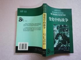 变化中的战争-世界军事译丛【实物拍图】