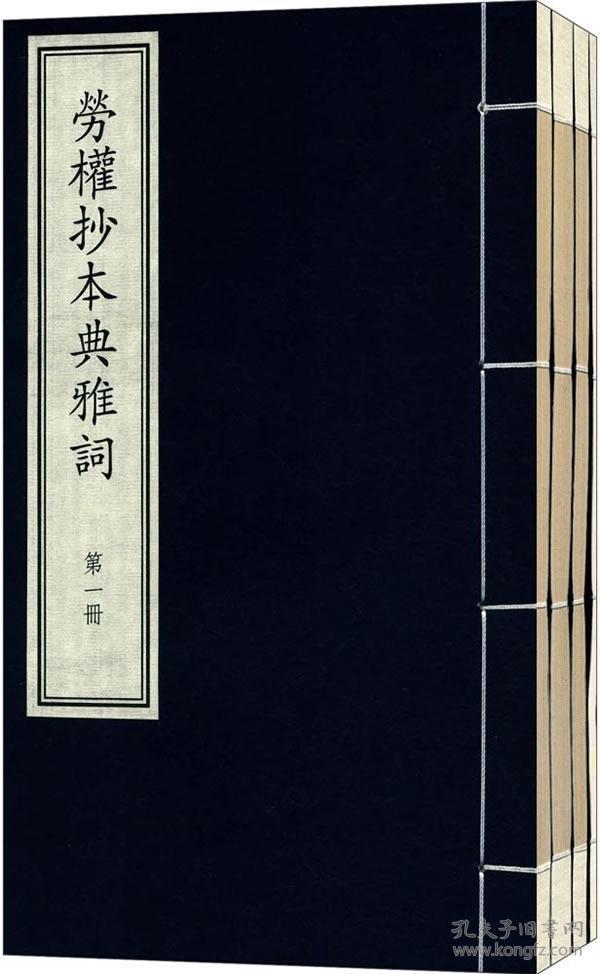 国家图书馆藏古籍善本集成·劳权抄本典雅词