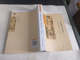 百年徽商与社会变迁:以苏州汪氏家族为例