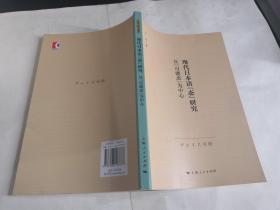 """现代日本语""""态""""研究"""