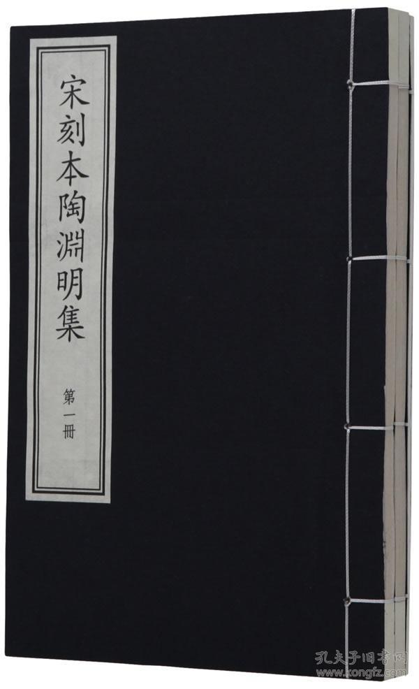 国家图书馆藏古籍善本集成·宋刻本陶渊明集