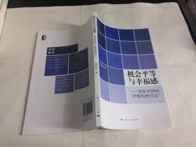 """机会平等与幸福感:探索中国的""""伊斯特林悖论"""""""