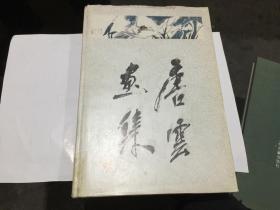 唐云画集(8开精装 上海人民美术出版社 1985年5月一版一印 仅1720册 )