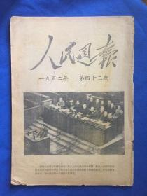 人民週刊;一九五一年第三十二期(16开 竖版)