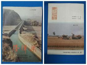 有众多名人名家手书的《陆浑渠》和彩色地图 仅印五千册