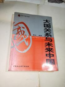 大国关系与未来中国