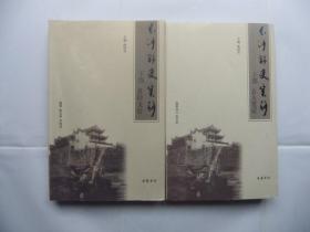 長沙野史類鈔(上下冊全)