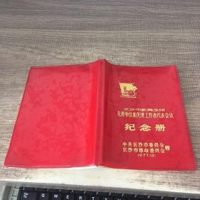 长沙市教育战线先进单位和先进工作者代表会议纪念册(笔记本 内有多副插画)