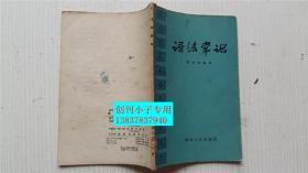 语法常识 彭先初编写 1963年印刷  湖南人民出版社