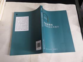 华东政法大学刑法学博士文库:故意犯罪的主观构造及其展开