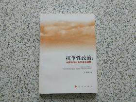 抗争性政治: 中国政治社会学基本问题