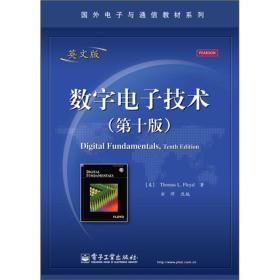 数字电子技术(第10版)(英文版)
