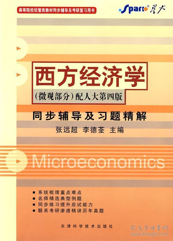宏观经济学五个总量指标的含义与关系