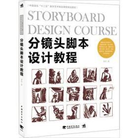 """分镜头脚本设计教程/中国高校""""十二五""""数字艺术精品课程规划教材"""