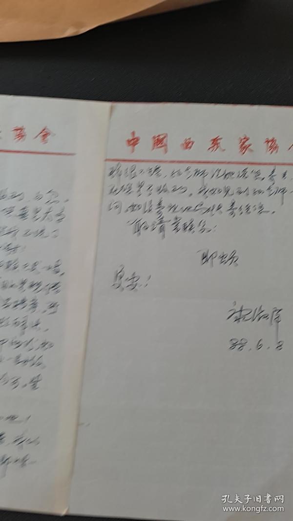 中国曲艺家协会康淑萍信札
